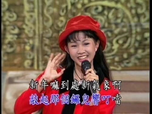 Da Jia Gong Xi 大家恭喜 Congratulations To Everyone Lyrics 歌詞 With Pinyin By Zhuo Yi Ting 卓依婷 Timi Zhuo