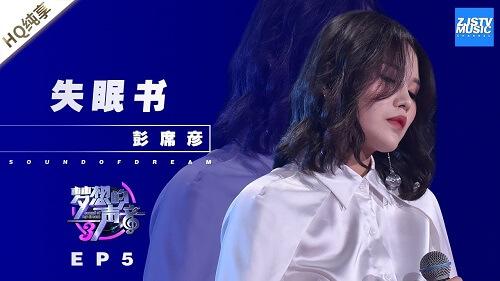 Shi Mian Shu 失眠书 Insomnia Book Lyrics 歌詞 With Pinyin By Peng Xi Yan 彭席彦 Hu Yan Bin 胡彦斌 Tiger Hu