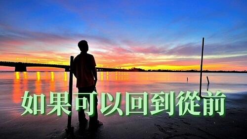 Ru Guo Ke Yi Hui Dao Cong Qian 如果可以回到从前 If I Could Go Back To The Past Lyrics 歌詞 With Pinyin By Xiao Gao Ge 小高哥