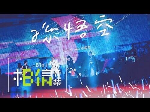 Sun Wu Kong 孙悟空 The Monkey King Lyrics 歌詞 With Pinyin By Wu Yue Tian 五月天 Mayday Zhang Guo Xi 张国玺 Sambora