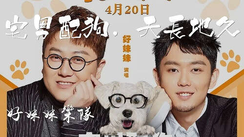Zhai Nan Pei Gou Tian Chang Di Jiu 宅男配狗天长地久 Otaku And Dog Last Forever Lyrics 歌詞 With Pinyin By Hao Mei Mei 好妹妹