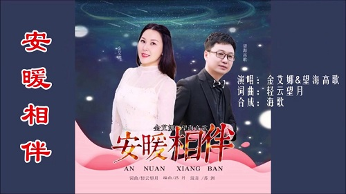An Nuan Xiang Ban 安暖相伴 Companion Lyrics 歌詞 With Pinyin By Jin Ai Na 金艾娜 Wang Hai Gao Ge 望海高歌