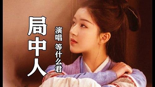 Ju Zhong Ren 局中人 Players Lyrics 歌詞 With Pinyin By Deng Shen Me Jun 等什么君