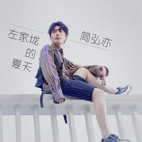 Zuo Jia Long De Xia Tian 左家垅的夏天 Zuo Jialong's Summer Lyrics 歌詞 With Pinyin By Jian Hong Yi 简弘亦 Jason Hong