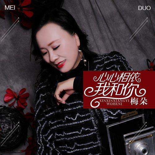 Xin Xin Xiang Yi Wo He Ni 心心相依我和你 Your Heart And Mine Lyrics 歌詞 With Pinyin By Mei Duo 梅朵
