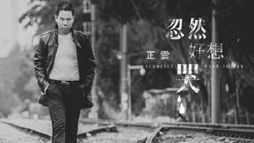 Hu Ran Hao Xiang Ku 忽然好想哭 Suddenly Feel Like Crying Lyrics 歌詞 With Pinyin By Zheng Yun 正云