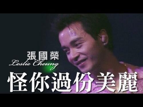 Guai Ni Guo Fen Mei Li 怪你过份美丽 Blame You Too Beautiful Lyrics 歌詞 With Pinyin By Zhang Guo Rong 张国荣 Leslie Cheung