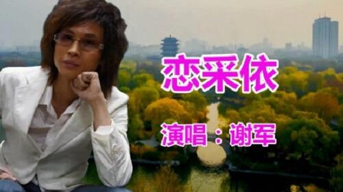 Lian Cai Yi 恋采依 Love Mining In Accordance With The Lyrics 歌詞 With Pinyin By Xie Jun 谢军