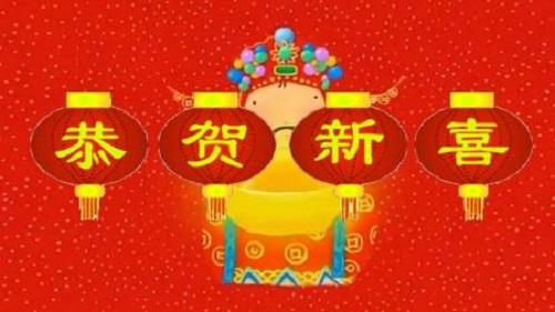 Gong Xi Fa Cai Fa Da Cai 恭喜发财发大财 I Wish You A Prosperous And Prosperous Life Lyrics 歌詞 With Pinyin By Long Piao Piao 龙飘飘