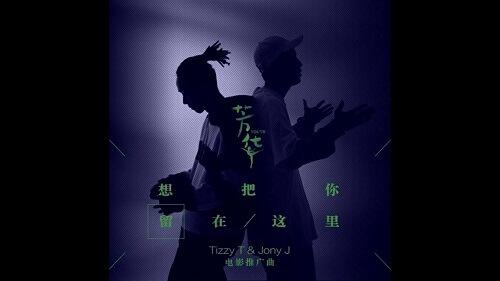 Xiang Ba Ni Liu Zai Zhe Li 想把你留在这里 I Want To Leave You Here Lyrics 歌詞 With Pinyin By Tizzy T Jony J