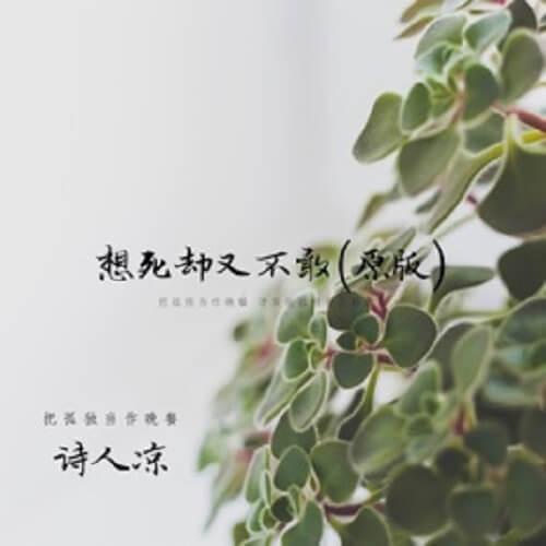 Xiang Si Que You Bu Gan Yuan Ban 想死却又不敢原版 Want To Die But Dare Not Original Lyrics 歌詞 With Pinyin By Shi Ren Liang 诗人凉