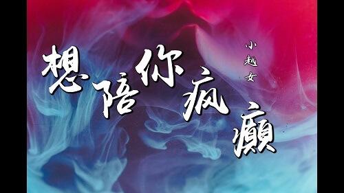Xiang Pei Ni Feng Dian 想陪你疯癫 Want To Accompany You Crazy Lyrics 歌詞 With Pinyin By Xiao Yue Nv 小越女