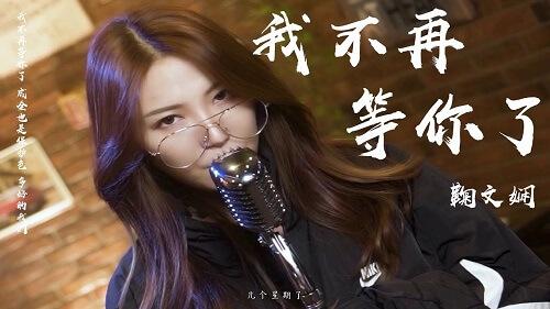 Wo Bu Zai Deng Ni Le 我不再等你了 I Won't Wait For You Any More Lyrics 歌詞 With Pinyin By Ju Wen Xian 鞠文娴