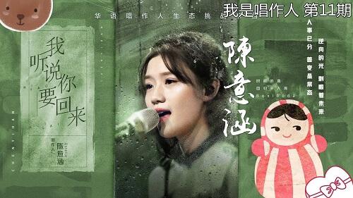 Wo Ting Shuo Ni Yao Hui Lai 我听说你要回来 I Heard You Were Coming Back Lyrics 歌詞 With Pinyin By Chen Yi Han 陈意涵 Estelle