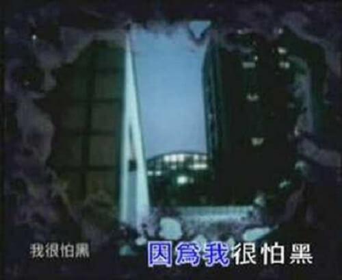 Wo Hen Pa Hei 我很怕黑 I'm Afraid Of The Dark Lyrics 歌詞 With Pinyin By Cai Yi Lin 蔡依林 Jolin Tsai