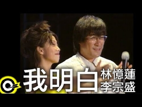 Wo Ming Bai 我明白 I Understand That Lyrics 歌詞 With Pinyin By Li Zong Sheng 李宗盛 Jonathan Lee Lin Yi Lian 林忆莲 Sandy Lam