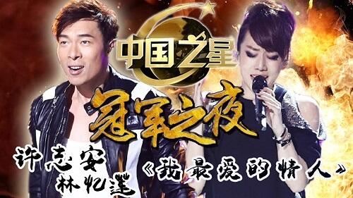 Wo Zui Qin Ai De Qing Ren 我最亲爱的情人 My Dearest Lover Lyrics 歌詞 With Pinyin By Lin Yi Lian 林忆莲 Sandy Lam Xu Zhi An 许志安 Andy Hui Chi On