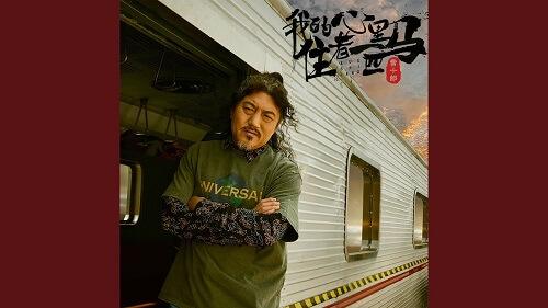 Wo De Xin Li Zhu Zhe Yi Pi Ma 我的心里住着一匹马 There Is A Horse In My Heart Lyrics 歌詞 With Pinyin By Xue Shi Lang 雪十郎