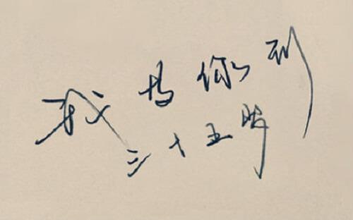 Wo Deng Ni Dao San Shi Wu Sui 我等你到三十五岁 I'll Wait For You To Be Thirty-five Lyrics 歌詞 With Pinyin By Xi Gua 西瓜 JUN