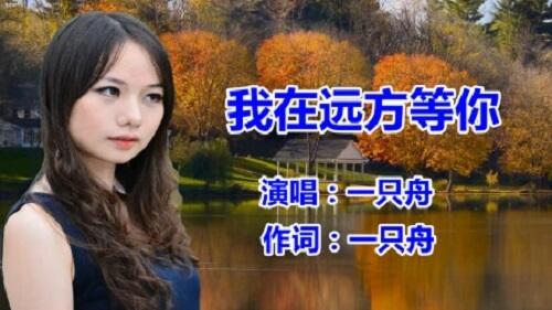 Wo Deng Ni Zai Chun Tian 我等你在春天 I'll Wait For You In The Spring Lyrics 歌詞 With Pinyin By Yi Zhi Zhou 一只舟