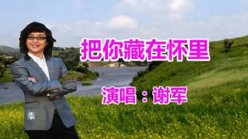 Ba Ni Cang Zai Wo Huai Li 把你藏在怀里 Hide You In Your Arms Lyrics 歌詞 With Pinyin By Xie Jun 谢军
