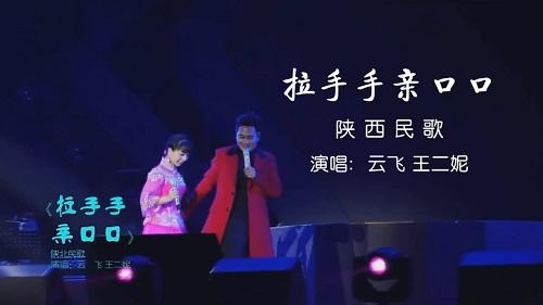 La Shou Shou Qin Kou Kou 拉手手亲口口 Hand In Hand Mouth Lyrics 歌詞 With Pinyin By Yun Fei 云飞 Wang Er Ni 王二妮