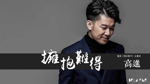 Yong Bao Nan De 拥抱难得 Embrace The Rare Lyrics 歌詞 With Pinyin By Gao Jin 高进 AG