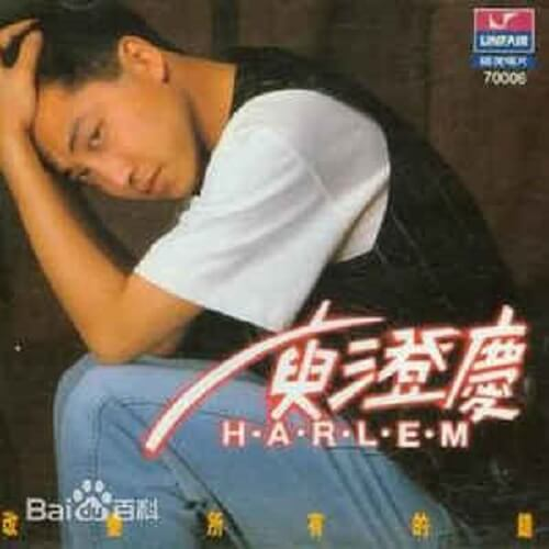Gai Bian Suo You De Cuo 改变所有的错 Change All The Mistakes Lyrics 歌詞 With Pinyin By Yu Cheng Qing 庾澄庆 Harlem Yu