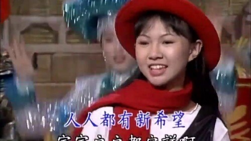 Xin Nian Song 新年颂 New Year's Blessing Lyrics 歌詞 With Pinyin By Zhuo Yi Ting 卓依婷 Timi Zhuo