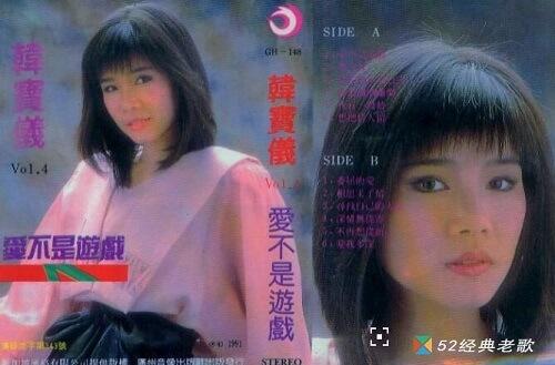 Wu Liao De You Xi 无聊的游戏 Boring Game Lyrics 歌詞 With Pinyin By Han Bao Yi 韩宝仪