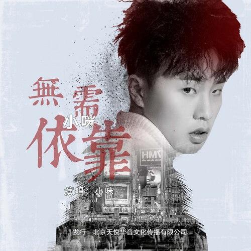 Wu Xu Yi Kao 无需依靠 Don't Depend On Lyrics 歌詞 With Pinyin By Xiao Mi 小咪