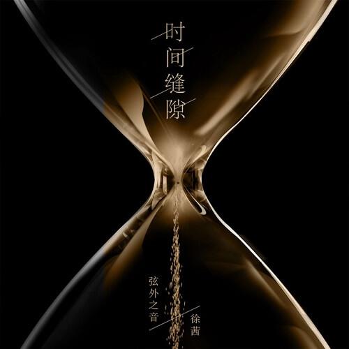 Shi Jian Feng Xi 时间缝隙 The Time Gap Lyrics 歌詞 With Pinyin By Xian Wai Zhi Yin 弦外之音