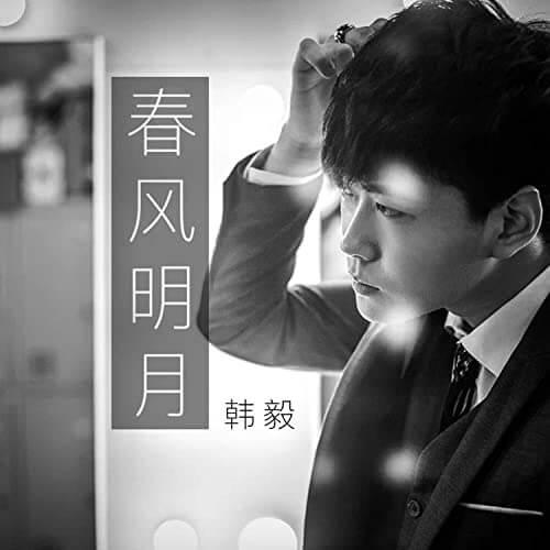 Chun Feng Ming Yue 春风明月 The Spring Breeze Bright Moon Lyrics 歌詞 With Pinyin By Han Yi 韩毅