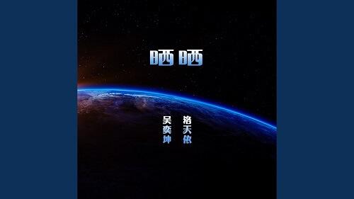 Shai Shai 晒晒 Bask Lyrics 歌詞 With Pinyin By Luo Tian Yi 洛天依