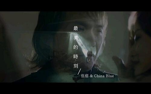 Zui Mei De Shi Ke 最美的时刻 Best Moment Lyrics 歌詞 With Pinyin By Wu Bai 伍佰 ChinaBlue