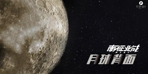 Yue Qiu Bei Mian 月球背面 The Back Of The Moon Lyrics 歌詞 With Pinyin By Nan Zheng Bei Zhan 南征北战 NZBZ