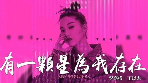 You Yi Ke Xing Wei Wo Cun Zai 有一颗星为我存在 There Is A Star For Me Lyrics 歌詞 With Pinyin By Li Jia Ge 李嘉格 Wang Yi Tai 王以太