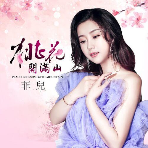 Tao Hua Kai Man Shan 桃花开满山 Peach Blossoms Bloom All Over The Mountain Lyrics 歌詞 With Pinyin By Fei Er 菲儿