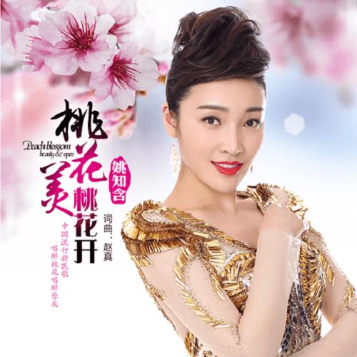 Tao Hua Mei Tao Hua Kai 桃花美桃花开 Peach Blossoms Bloom Lyrics 歌詞 With Pinyin By Yao Zhi Han 姚知含