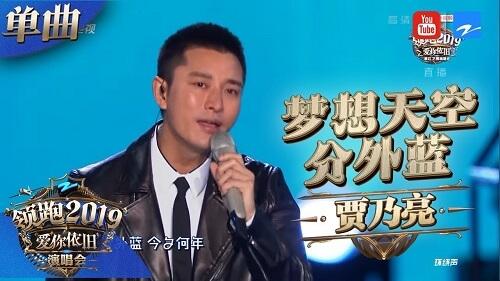 Meng Xiang Tian Kong Fen Wai Lan 梦想天空分外蓝 Dream The Sky Is Blue Lyrics 歌詞 With Pinyin By Jia Nai Liang 贾乃亮 Jerry