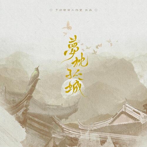 Meng Zhen Gu Cheng 梦枕孤城 Dream Pillow Gu City Lyrics 歌詞 With Pinyin By Huang Er 晃儿 Bu Cai 不才