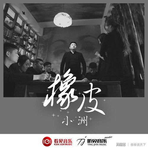 Xiang Pi 橡皮 Rubber Lyrics 歌詞 With Pinyin By Xiao Zhou 小洲