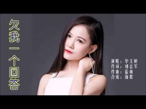 Qian Wo Yi Ge Hui Da 欠我一个回答 I Owe You An Answer Lyrics 歌詞 With Pinyin By Bei La 贝拉