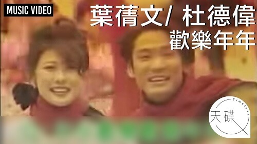 Huan Le Nian Nian 欢乐年年 Joy From Year To Year Lyrics 歌詞 With Pinyin By Du De Wei 杜德伟 Alex To Ye Qian Wen 叶倩文 Sally Yeh