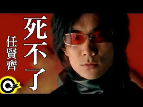 Si Bu Liao 死不了 Won't Die Lyrics 歌詞 With Pinyin By Ren Xian Qi 任贤齐 Richie Jen