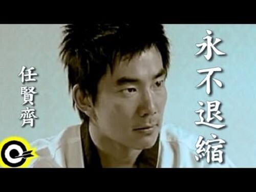 Yong Bu Tui Suo 永不退缩 Never Quit Lyrics 歌詞 With Pinyin By Ren Xian Qi 任贤齐 Richie Jen