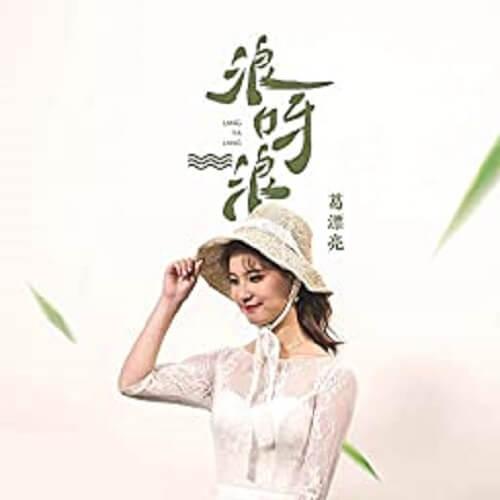 Lang Ya Lang 浪呀浪 Wave Ah Wave Lyrics 歌詞 With Pinyin By Ge Piao Liang 葛漂亮