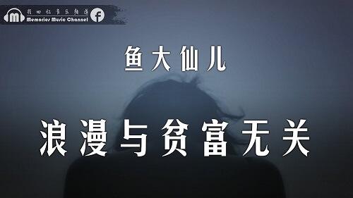 Lang Man Yu Pin Fu Wu Guan 浪漫与贫富无关 Romance Has Nothing To Do With Wealth Lyrics 歌詞 With Pinyin By Yu Da Xian Er 鱼大仙儿