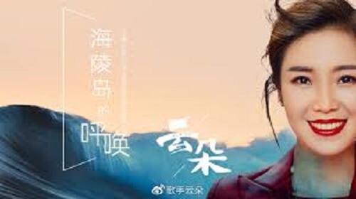 Hai Ling Dao De Hu Huan 海陵岛的呼唤 The Call Of Hailing Island Lyrics 歌詞 With Pinyin By Yun Duo 云朵