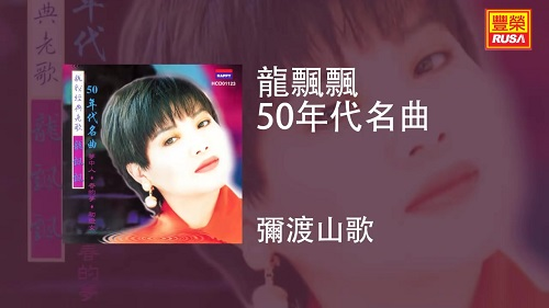 Mi Du Shan Ge 瀰渡山歌 Cross The Folk Song Lyrics 歌詞 With Pinyin By Long Piao Piao 龙飘飘
